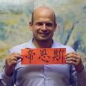 Petr Plodík s nápisem DNS v čínštině
